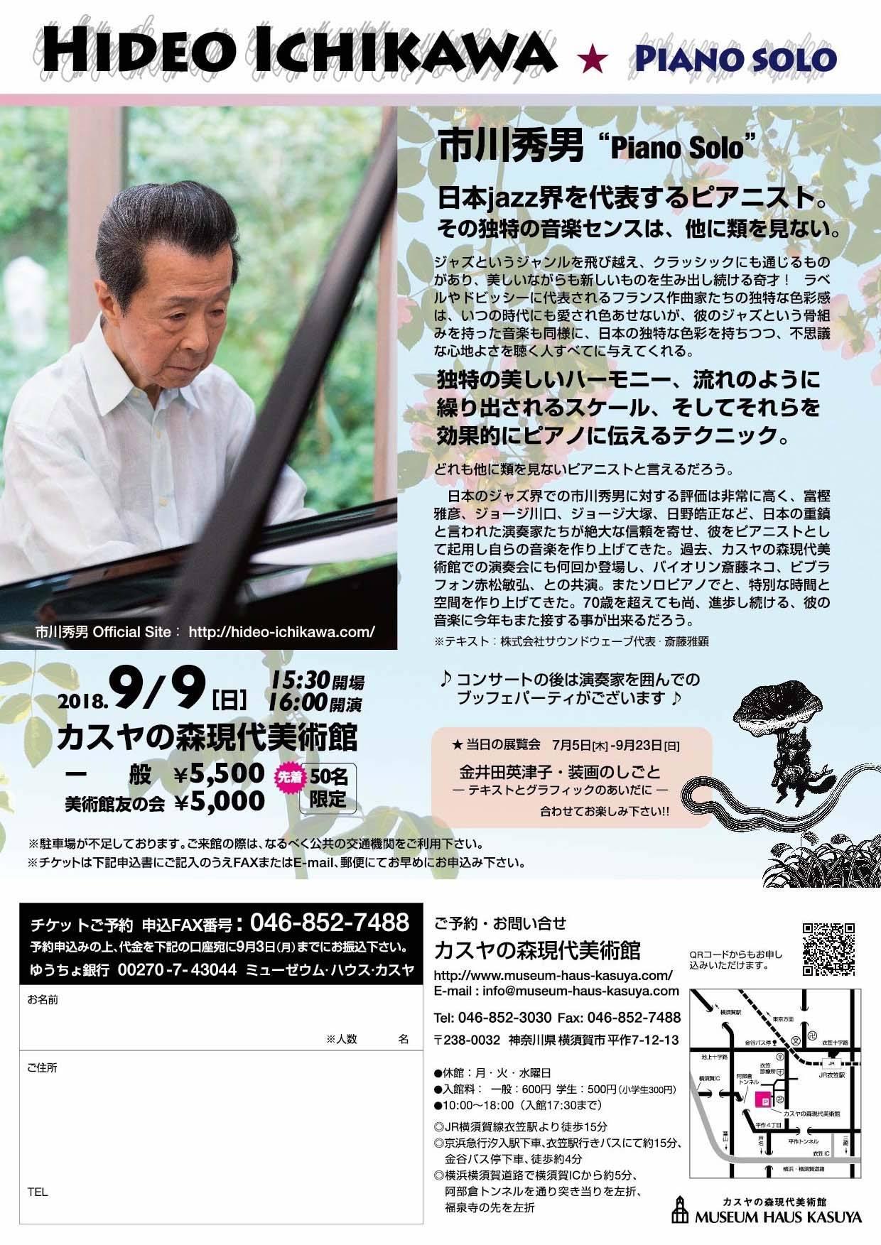 Hideo Ichikawa – ページ 2 – 市...
